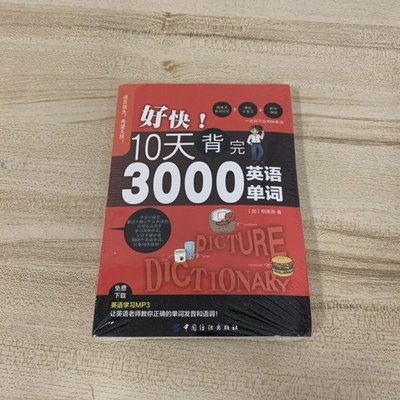 【現貨】新款簡體好快!10天背完3000英語單詞外語語言學(777-7031)