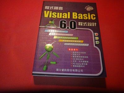 【愛悅二手書坊 02-40】《Visual Basic 6.0 程式設計 附光碟》旗立│