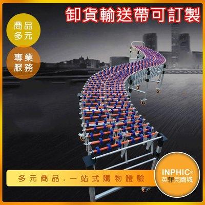 INPHIC-可訂製卸貨輸送帶 卸貨滑梯 無動力滾輪輸送器 貨物輸送帶-INBA002104A
