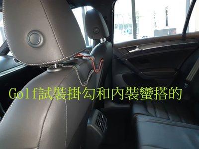 Polo Golf Touran Sharan Tiguan高質感汽車椅背皮革掛勾 隱藏式掛勾座椅掛勾