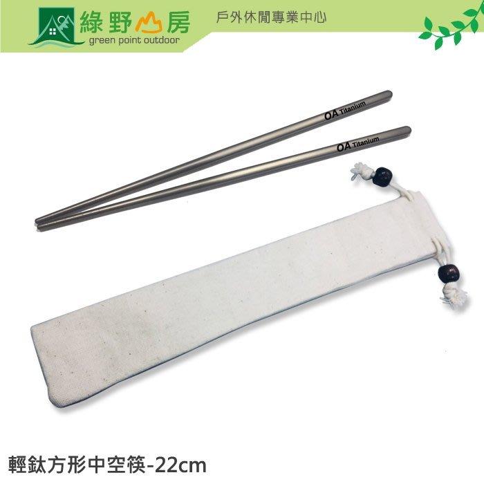 綠野山房》Outdoor Active OA 宙斯 輕鈦方形中空筷-22cm 輕量 15g 鈦筷 筷子  OAT-001