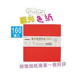 巨匠 3843 臘光教學用100張色紙(15*15公分)好好逛文具小舖