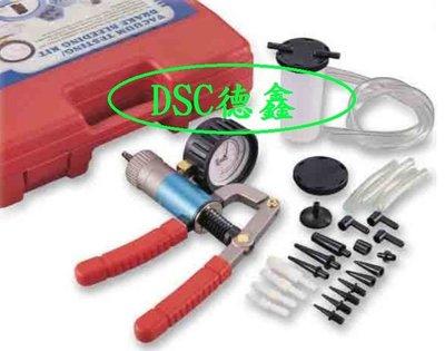 DSC德鑫汽車工具-雙用型 真空吸力槍 (正負壓) 全配備真空槍 適用 寶馬 賓士 購買德國5w50機油48瓶就送您1組