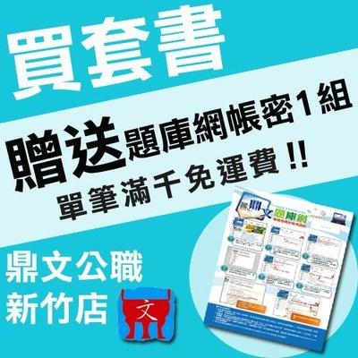 【鼎文公職國考購書館㊣】107年桃園捷...