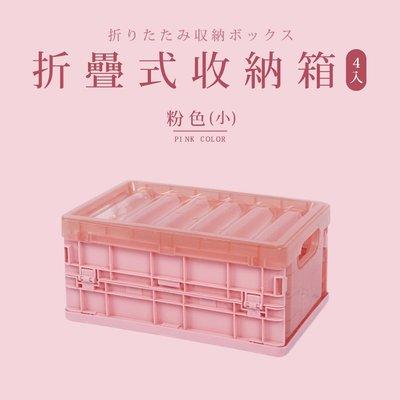 折疊收納箱(小) 4入【鐵架小舖】折疊籃/收納籃/玩具箱/整理箱/置物籃