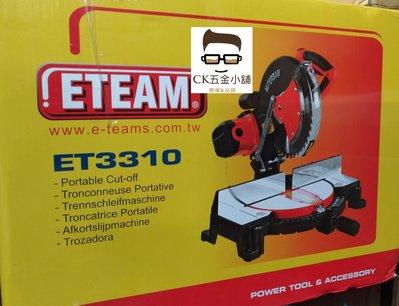 [CK五金小舖] ETEAM ET3310 多角度切割機 台灣製 Mitre Saw 皮帶式多角度切斷機 圓鋸機
