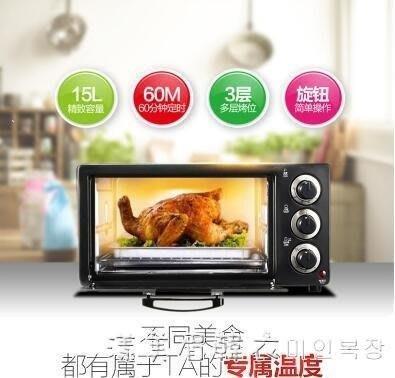 哆啦本鋪 GALANZ/格蘭仕KWS1015JF3N電烤箱家用烘焙多功能迷你全自動 220VD655