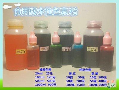 浣熊的媽媽 食用色素(紅.黃.綠.藍.)水性色素.餘氯測試液 勞作黏土 手工皂 染色.色水