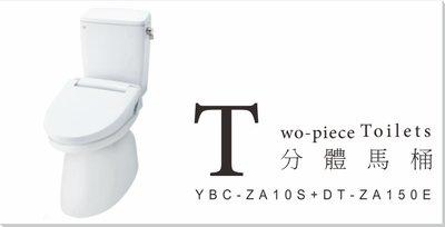 日本INAX 龍捲式分體馬桶 YBC-ZA10H+DT-ZA150H 適用管距25~55cm【免運費 可貨到付款】