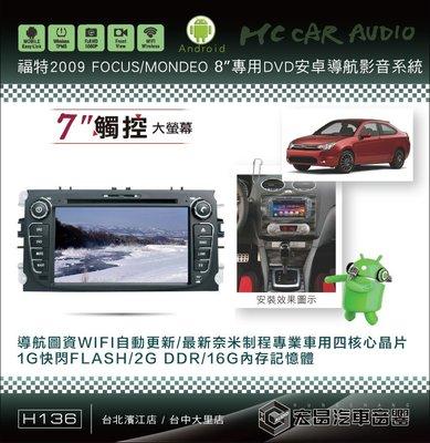 【宏昌汽車音響】福特 09 FOCUS/MONDEO 7吋安卓影音專用機 觸控/導航/藍芽/WIFI/手機互聯H136