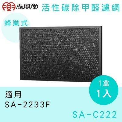 佳茵生活舖~SPT尚朋堂空氣清淨機SA-2233F專用蜂巢式除甲醛濾網 SA-C222
