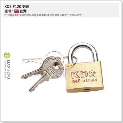 【工具屋】*含稅* KDS #120 銅鎖 30mm 同號鎖 (1打-12入) 銅掛鎖 鎖頭 置物櫃鎖 旅行箱 行李箱鎖