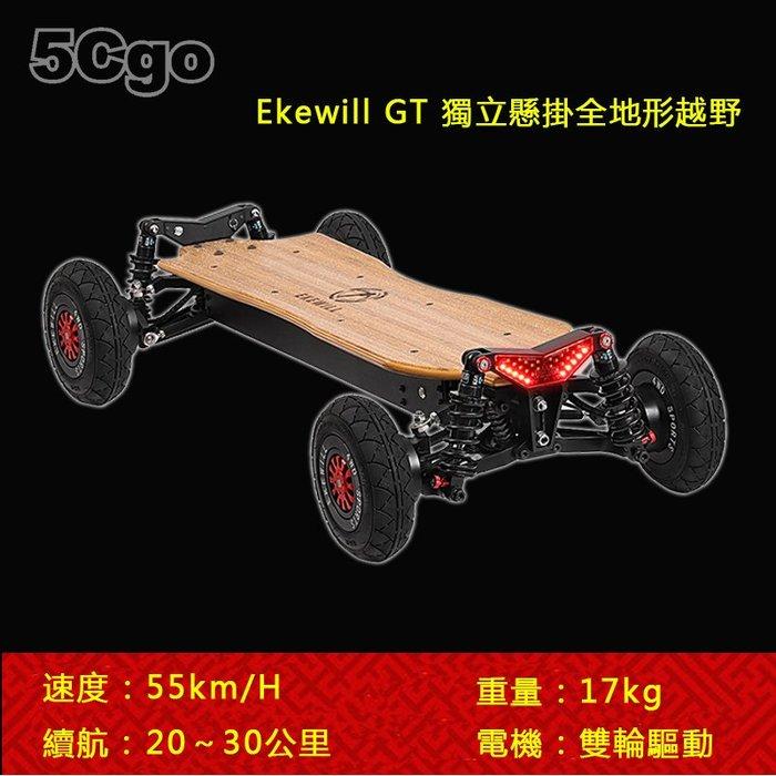 5Cgo【智能】爬坡利器 Ekewill 電動越野滑板四輪懸架避震成人遙控無線柯南全地形滑板車 GT+獨立懸掛全地形越野