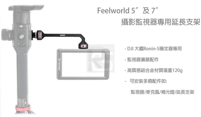 特價促銷】DJI Ronin-S攝影監視器專用延長支架.FEELWORLD 5吋 / F5 / F6s / 7吋