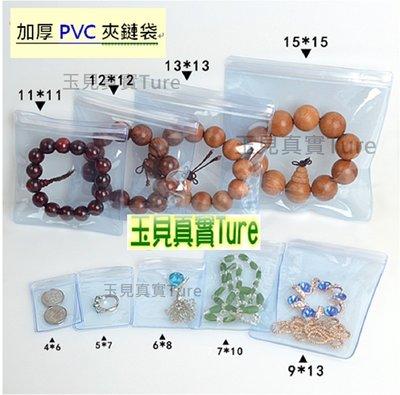 玉見真實 玉器包材-PVC加厚7X10cm(單個)夾鏈袋 自封袋 珠寶首飾袋 透明封袋 收納袋 密封袋PCOTVB002