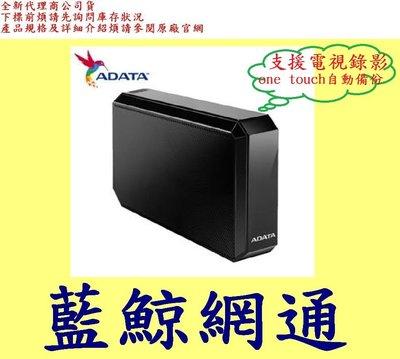 ADATA 威剛 HM800 4TB 4T USB 3.5吋 外接硬碟