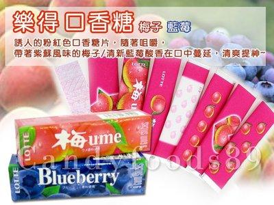 ☆菓子小舖☆日本進口~樂得《梅子/藍莓...