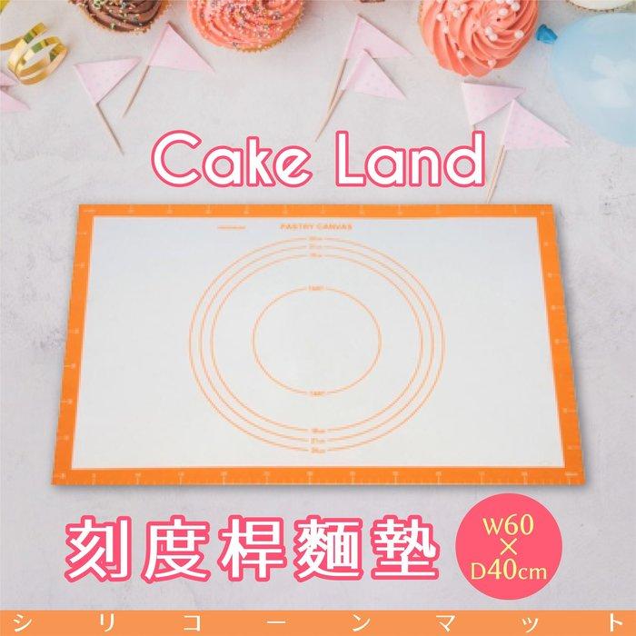 日本【Cake Land】刻度桿麵墊 40x60cm
