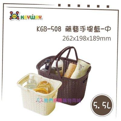 【我們 商城】聯府 KGB-508 藤藝手提籃-中 收納盒 收納 置物 玩具