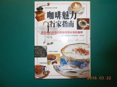 《咖啡魅力行家指南》田口 護 暢文出版社 2002年初版【CS超聖文化2讚】
