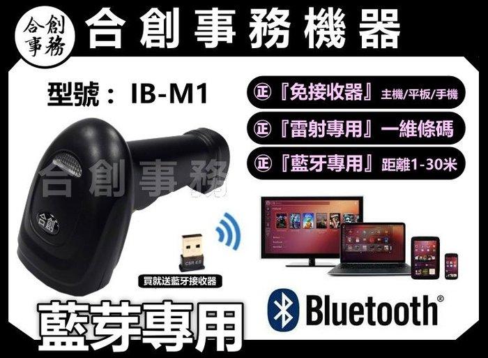 【合創事務機器】『藍芽掃描器 』[雷射型]IB-M1 一維條碼 條碼掃描器 掃描器 條碼槍 條碼機 掃描槍 無線掃描器