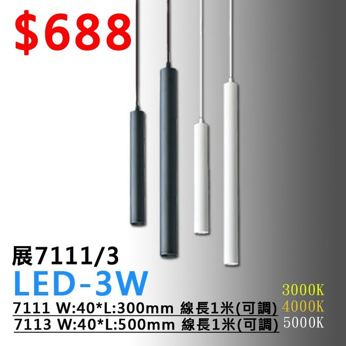 §LED333§(33H7111/3) LED黑白吊線圓筒燈具3W吊燈-居家布置-氣氛燈-咖啡廳-展覽