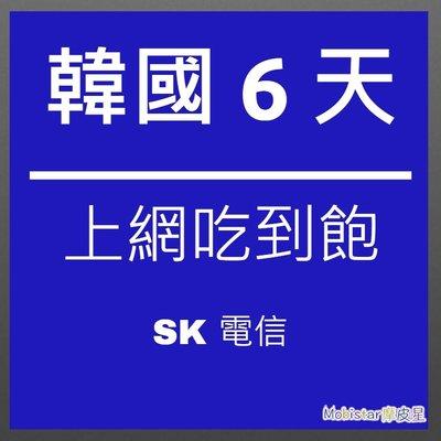 韓國 SK 6天/6GB 上網吃到飽 韓國上網卡 韓國網路卡 韓國網路 韓國網卡 韓國SIM卡 網卡 上網卡