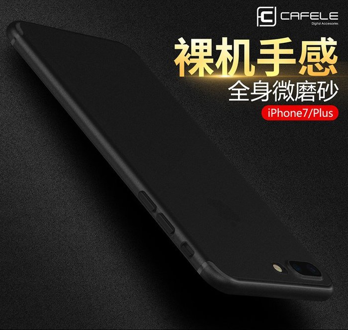 iphone7 plus 裸機手感磨砂保護殼+9H鋼化保護貼 一次購足!