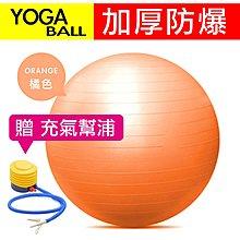 【Fitek健身網】55公分瑜珈球⭐️加厚防爆⭐️贈充氣幫浦⭐️55CM健身球⭐️運動球⭐️塑形球