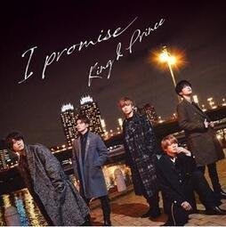 【預購送PVC海報】King & Prince / I promise 初回盤B (CD+DVD) 台灣正版全新