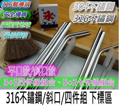 【現貨】醫療級SUS316  斜口吸管四件組 不鏽鋼吸管 SGS 316 環保吸管 吸管 安全導角 不銹鋼 環保餐具