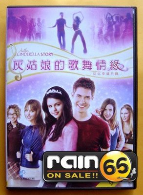⊕Rain65⊕正版DVD【灰姑娘的歌舞情緣~Another Cinderella Story】-莎琳娜高梅茲(直購價)