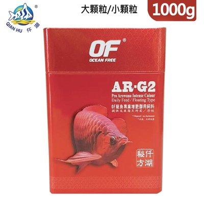 《Life M》【水族】新加坡仟湖OF AR-G2傲深龍魚增豔御用飼料 / 龍魚飼料 1000G/罐