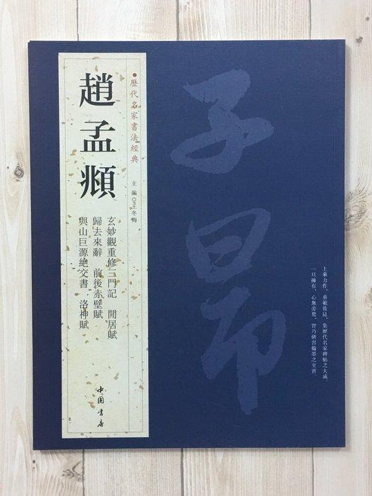 正大筆莊~『歷代名家書法經典 趙孟頫』字帖 書法 中國書房