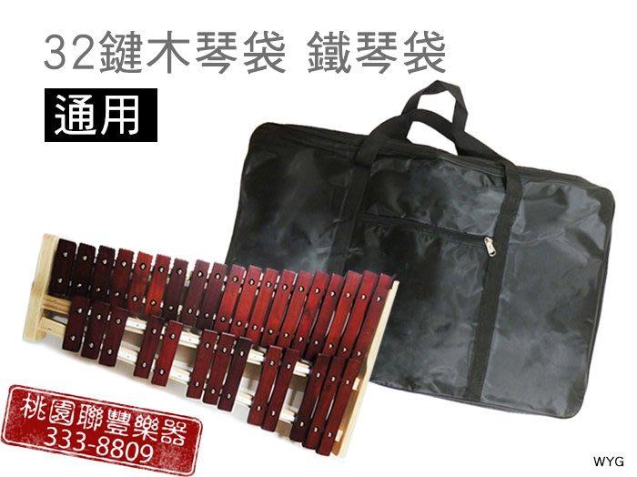 《∮聯豐樂器∮》32鍵 木琴袋 鐵琴袋 外出手提袋《桃園現貨》