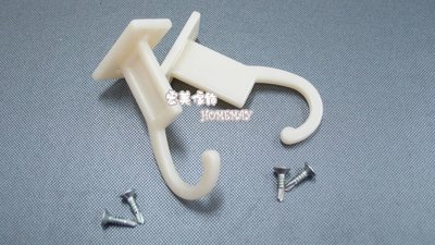 【桃園宏美窗簾】 伸縮桿 窗簾桿 專用腳架 輔助架 掛鈎架 2入/組 塑膠鈎 塑膠架