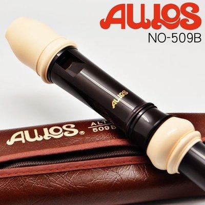 【樂器城堡】 AULOS  509B 中音直笛 日製 (學校直笛團指定愛用 另有全系列 AULOS直笛)