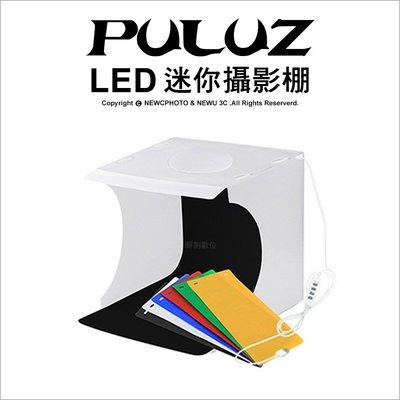 【薪創光華】PULUZ 胖牛 LED迷你攝影棚 33*31*31cm 三色溫 可調光 六色背景 攝影燈箱 柔光箱