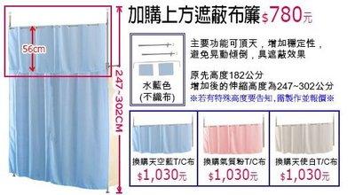 中華批發網:【換購】上方遮蔽不織布變TC布-3色可挑(若沒和AH系列主產品購買運費需外加)