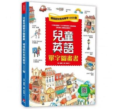 親子學研--兒童英語單字圖畫書 掃描 QR code,立即下載雙語學習 MP3):情境認知常用單字1000個