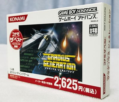 Game boy advance GBA GRADIUS GENERATION 宇宙巡航機 日版