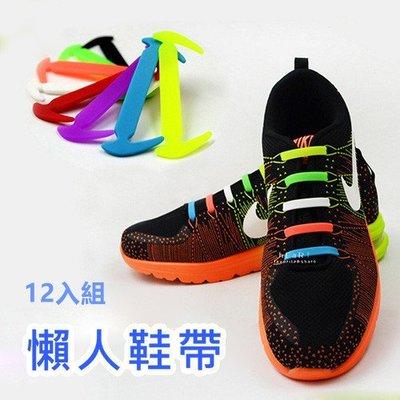 【媽媽倉庫】彩色矽膠懶人鞋帶 12入組 彈性鞋帶 免穿線 伸縮鞋帶