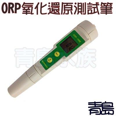 Y。。。青島水族。。。 ORP(氧化還原)測試筆(自動關機.防水)採用韓國製晶片==ORP-169E