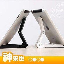 平板支架 平板立架 ipad2 3 4 mini air tab3 7.0 8.0 Note pro 12.2 10.1~神來也