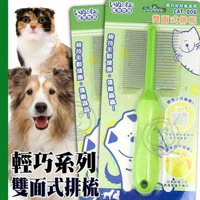 【🐱🐶培菓寵物48H出貨🐰🐹】寵物物語》BD-880177輕巧好好梳系列犬貓用雙面式排梳/支 特價125元