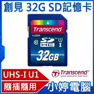 【小婷電腦*記憶卡】全新 創見 記憶卡 32G UHS-I SDHC C10 U1 45MB/s 尼康 佳能 相機