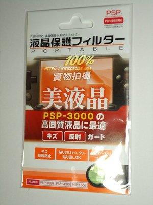 「Cecile音樂坊」PSP 1000 2000 3000 2007 3007 4.3寬螢幕保護貼 品質佳 大量批發特價