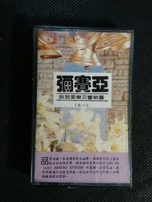錄音帶 /卡帶/ IC15 / 演奏 / 彌賽亞全集 卷二 / 倫敦愛樂交響樂團 鮑爾德爵士 指揮 / 非CD非黑膠