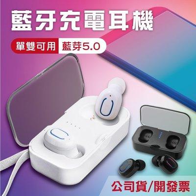 公司貨 運動無線 藍芽耳機 藍牙耳機 藍芽運動耳機 運動藍牙耳機 蘋果耳機 無線耳機 USB藍芽 無線藍芽耳機