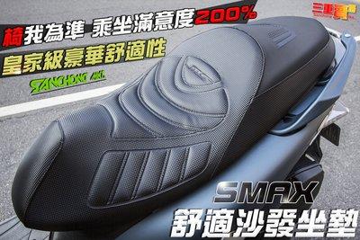 三重賣場 MTRT SMAX專用 舒適型沙發椅墊 超級好坐 沙發坐墊 SMAX二代 非 削平椅墊 原廠坐墊 靠背 鰻頭